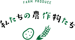 私たちの農作物たち