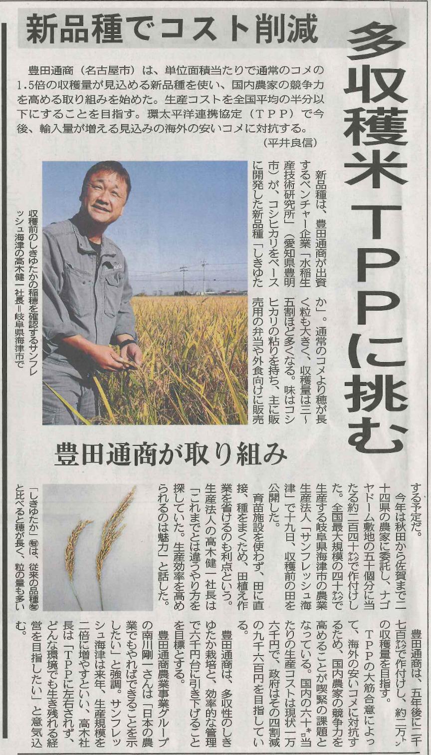 弊社の多収米栽培(しきゆたか)が新聞に掲載されました。