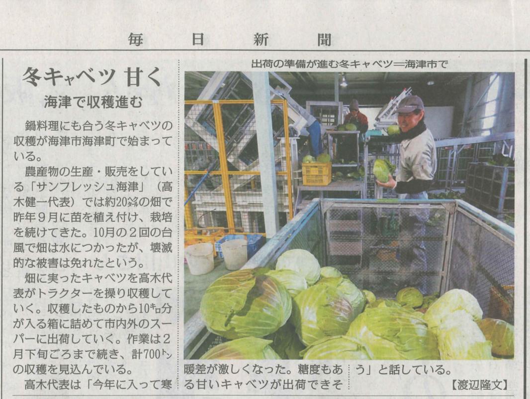 弊社の記事が新聞で紹介されました。