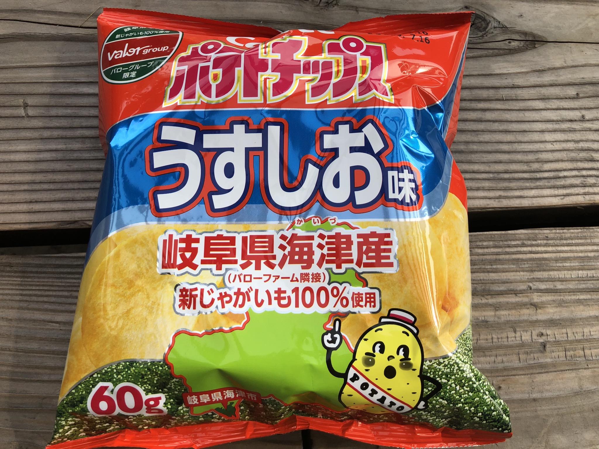 岐阜県海津産ポテトチップス発売