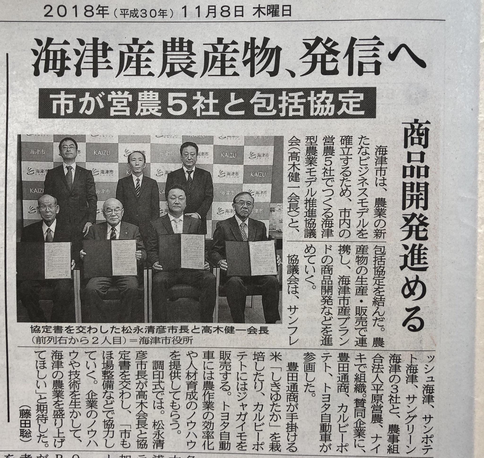 海津市との包括協定が新聞に掲載されました。
