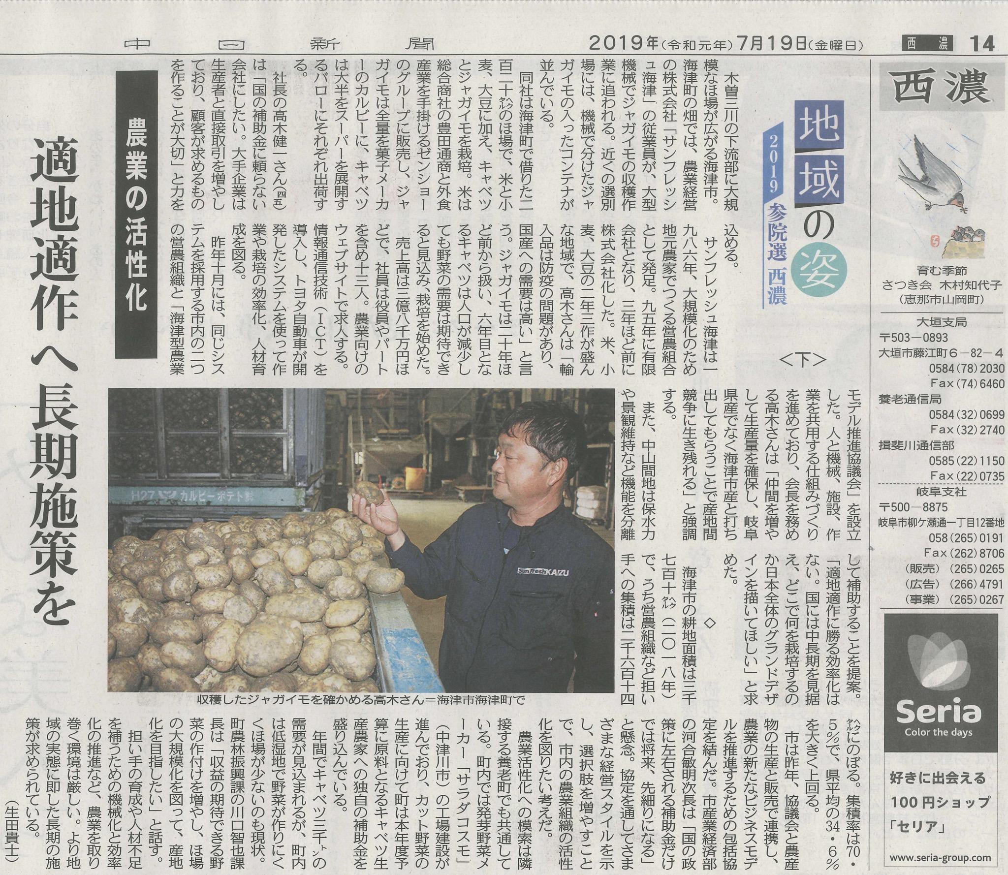 弊社が新聞で紹介されました。