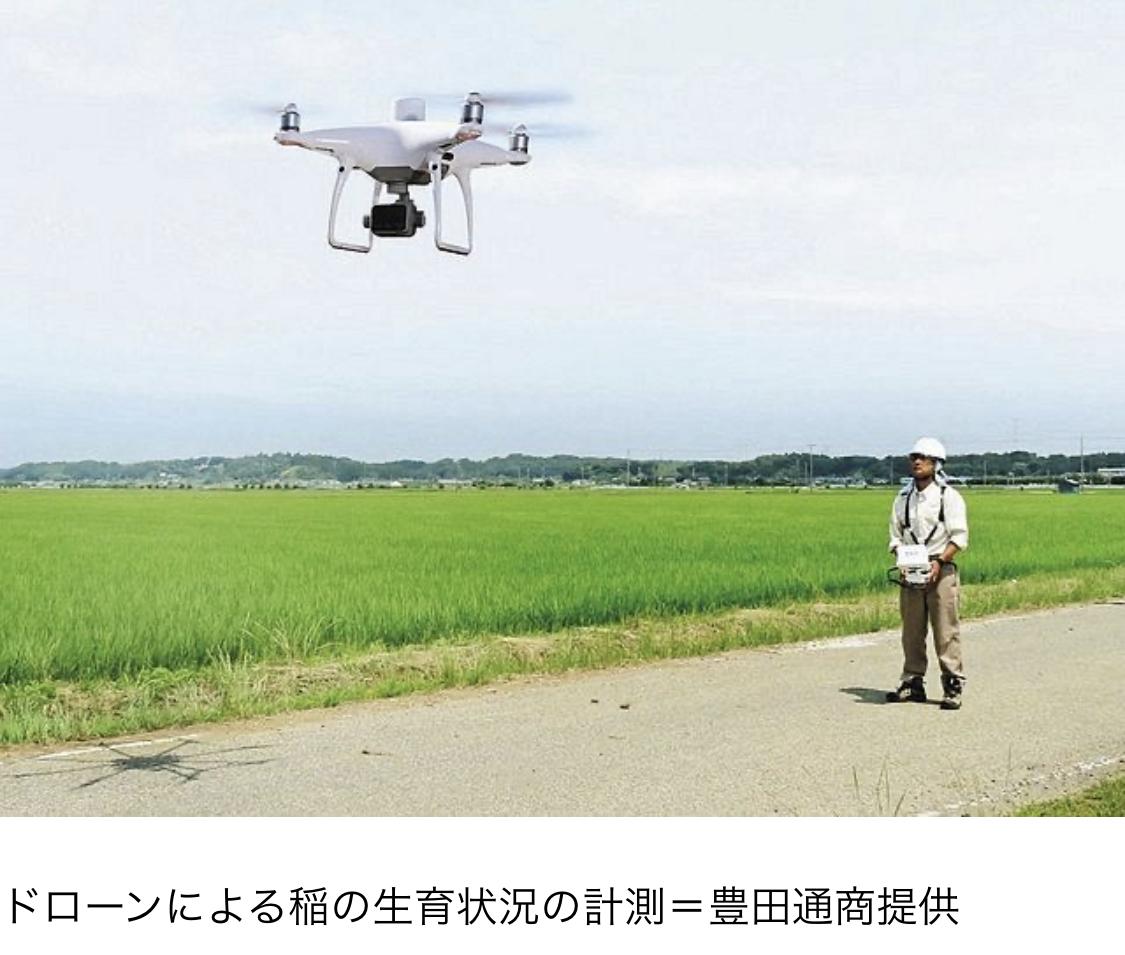 肥料散布の実証実験の取り組みが新聞記事に掲載されました。