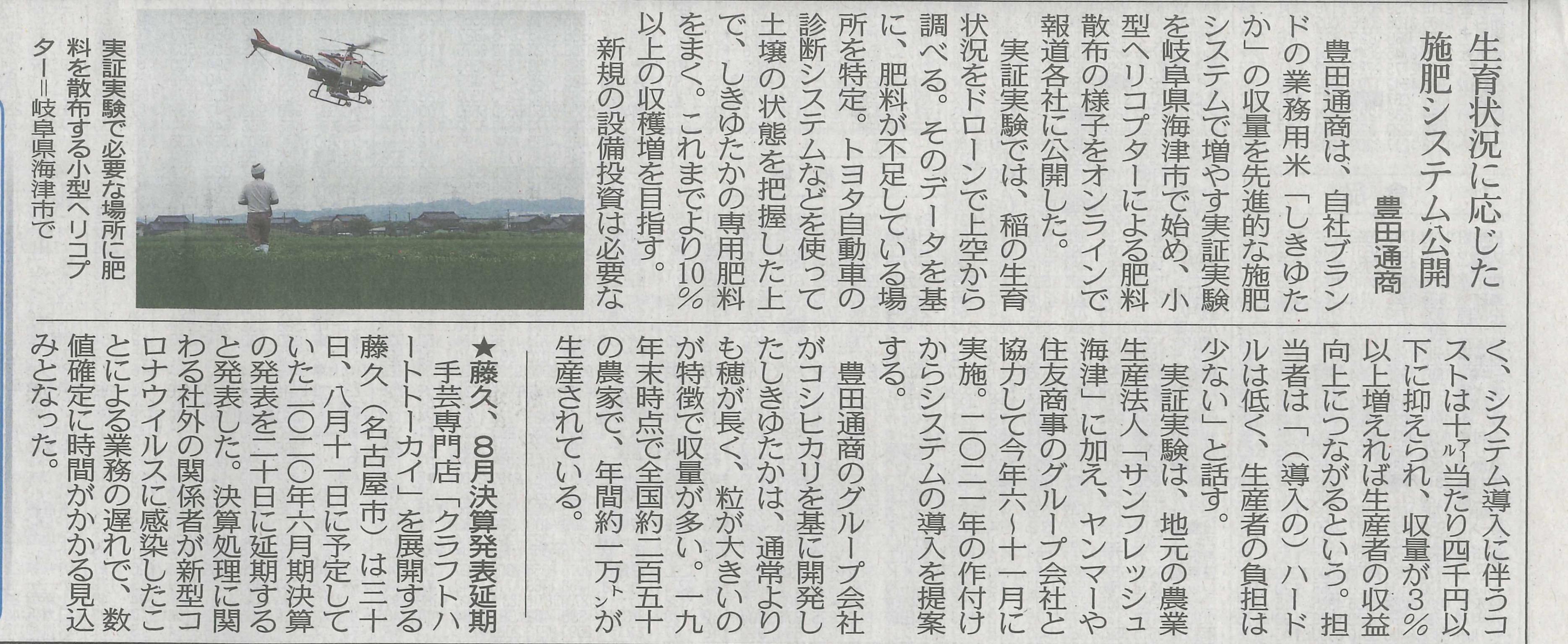 施肥システムの実証試験が新聞に掲載されました。