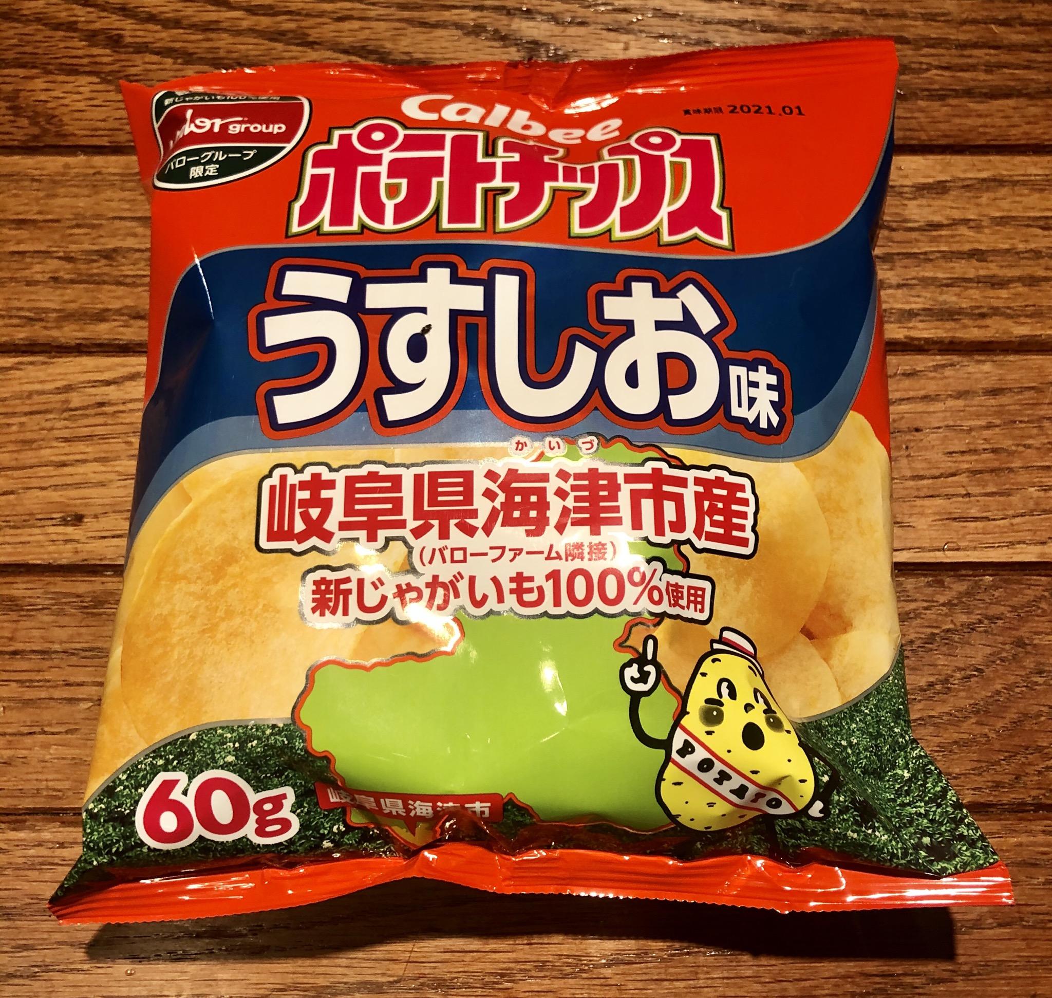海津産ポテトチップス本日発売!