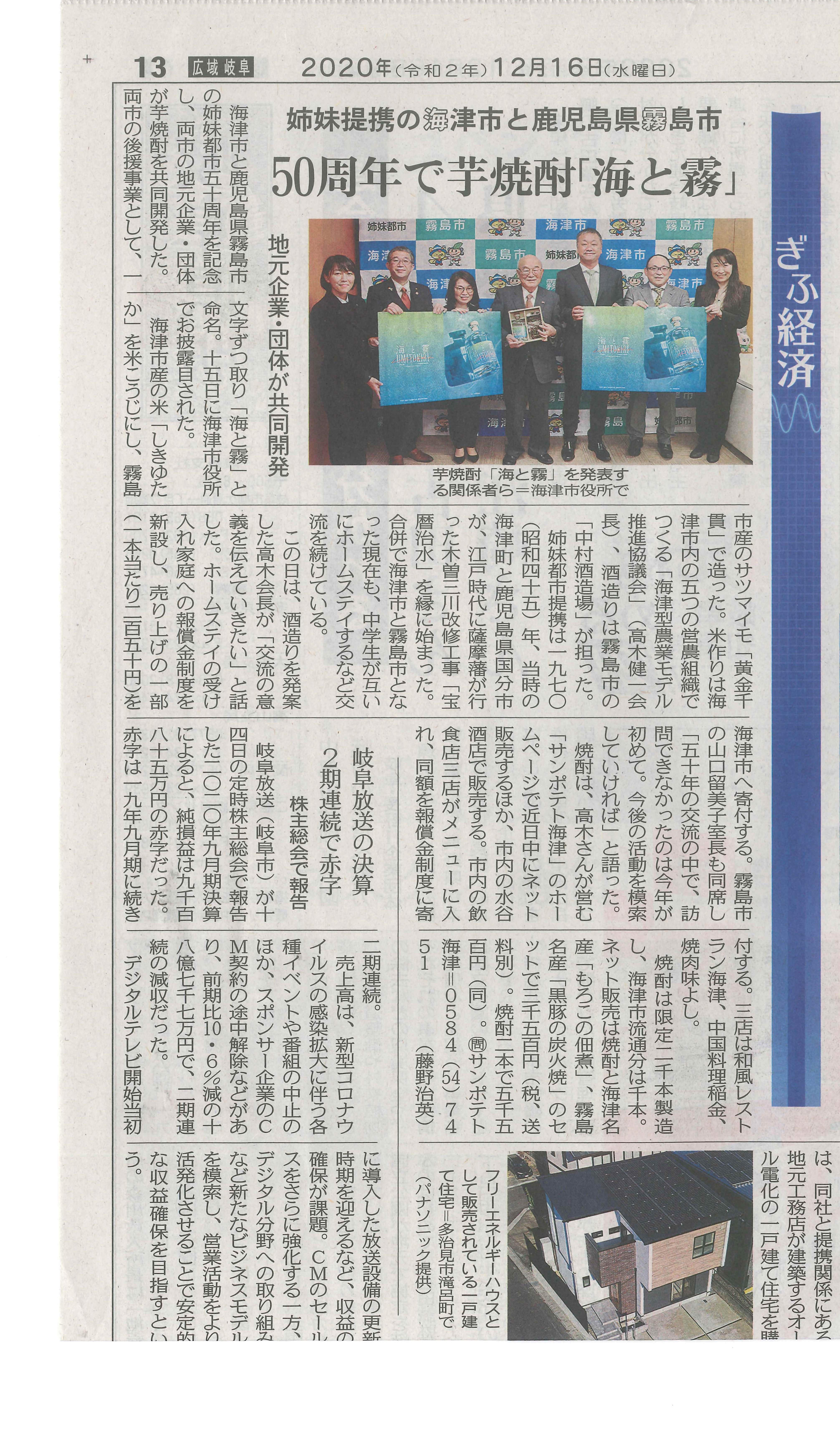 50周年記念で芋焼酎「海と霧」発売